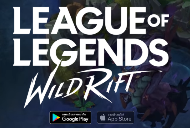 เกมLeague of Legends Wildrift