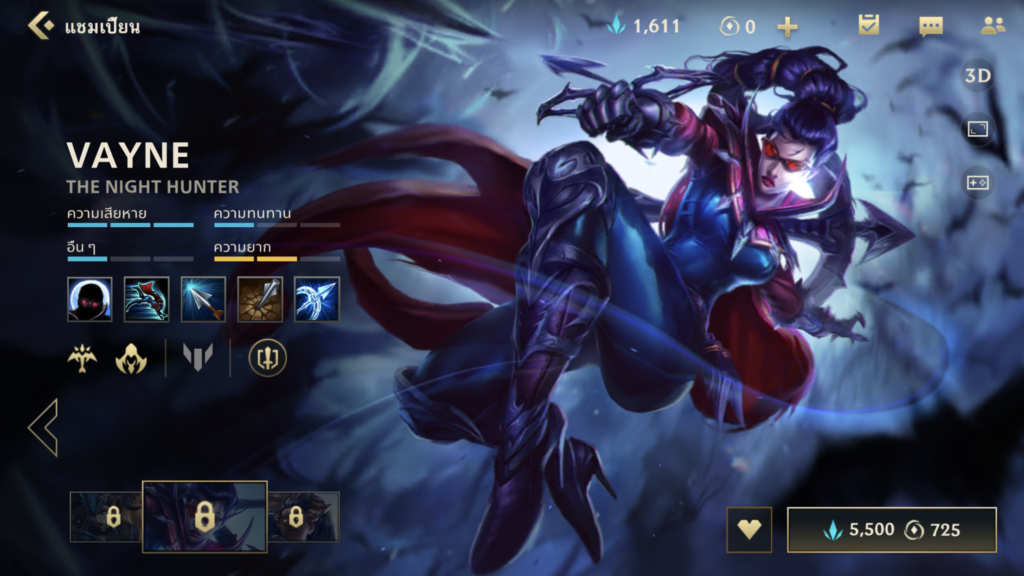 เกม League of Legends Wildrift