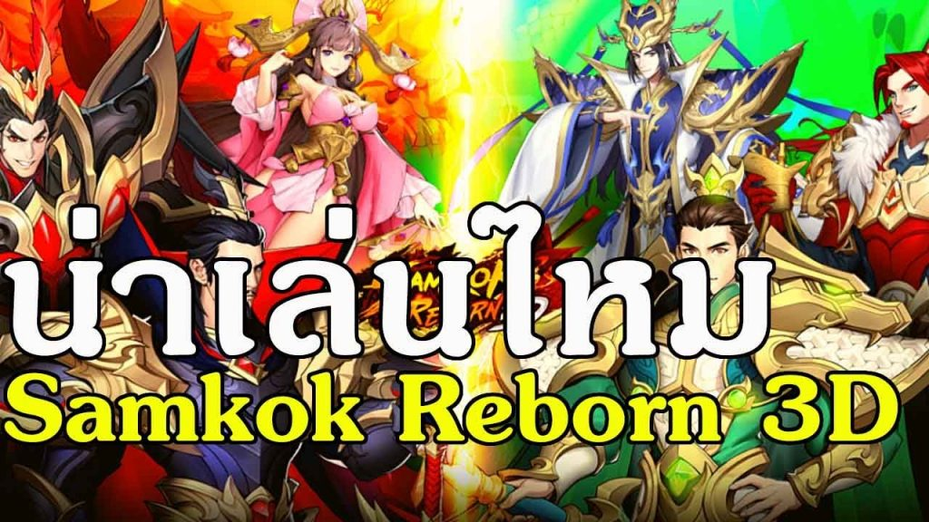 เกม Samkok Reborn 3D