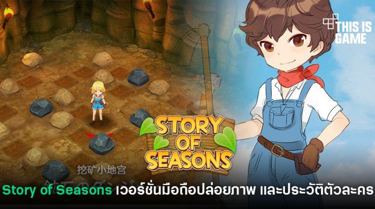 เกม Story of Seasons Mobile