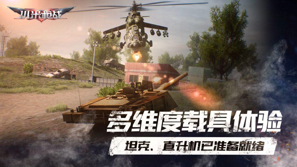 Millet Shootout: Battlefield Frontline